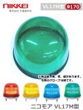 日惠製作所 補修パーツ グローブ (赤・黄・青・緑)LED回転灯 ニコモア(NICO MORE) VL17M型用交換カバー