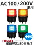 LED回転灯 ニコトーチ VK09R-200K (赤 黄 緑 青) AC100V/200V兼用 日恵製作所 送料無料
