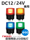 LED回転灯 ニコトーチ VK09R-D24K (赤 黄 緑 青) DC12V/24V兼用 日恵製作所 送料無料