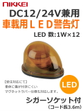 LED警告灯 シングルビーコン NY9256型(黄)DC12V/DC24V兼用 日恵製作所  送料無料