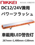 車載用LED警告灯  NY9356-55NY DC12/24V兼用  屋外可(黄)日恵製作所 送料無料