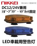 車載用小型LED警告灯 マグネット固定 NY9358 DC12/24V兼用 シガープラグ付き 屋外可(黄 青)日恵製作所 送料無料