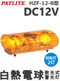 パトライト HZF-12-B-Y 散光式警光灯 DC12V 回転灯2灯 送料無料