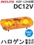 パトライト HZF-H HZ型散光式警光灯 HZF-12HB-Y DC12V ハロゲン電球 2灯 送料無料