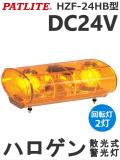 パトライト HZF-H HZ型散光式警光灯 HZF-24HB-Y DC24V ハロゲン電球 2灯 送料無料