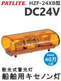 パトライト(PATLITE) 船舶用キセノン灯 キセノン散光式警光灯 HZF-24XB-Y (黄・青) DC24V 送料無料