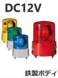 パトライト(PATLITE) 大型回転灯 SKC-201A DC12V Ф187 防滴(赤、黄、緑、青)送料無料