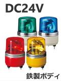 パトライト(PATLITE) 小型回転灯 SKH-24EA DC24V Ф100 防滴(赤、黄、緑、青)