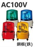 パトライト(PATLITE) 大型回転灯 SKL-110CA AC100V Ф162 防滴(赤、黄、緑、青)送料無料
