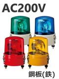 パトライト(PATLITE) 大型回転灯 SKL-120CA AC200V Ф162 防滴(赤、黄、緑、青)送料無料