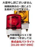 【生産・販売終了品】パトライト(PATLITE) 大型回転灯 SKR-220A AC200V Ф173 防滴(色お選びいただけます。)※後継機種のご案内 パトライト(PATLITE) 大型回転灯 SKC-A型