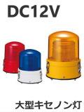 パトライト(PATLITE) 大型キセノン灯 XM-12 DC12V Ф187 防滴 (赤、黄、青) 送料無料