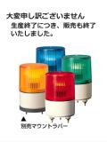 【生産終了品 後継機種はLFH型】パトライト(PATLITE) 小型キセノン灯 KX-220 AC220V Ф100 防滴 (色お選びいただけます。)