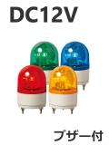 パトライト(PATLITE) 小型回転灯 RHB-12A DC12V Ф100 防滴 ブザー付き(赤、黄、緑、青)送料無料 送料無料