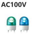 パトライト(PATLITE) LED小型回転灯 RHE-100 AC100V Ф100 防滴(緑、青)送料無料