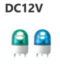 パトライト(PATLITE) LED小型回転灯 RHE-12 DC12V Ф100 防滴(緑、青)