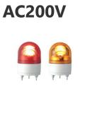 パトライト(PATLITE) LED小型回転灯 RHE-200 AC200V Ф100 防滴(赤、黄)送料無料