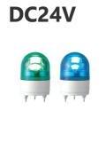 パトライト(PATLITE) LED小型回転灯 RHE-24 DC24V Ф100 防滴(緑、青)