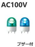 パトライト(PATLITE) LED小型回転灯 RHEB-100 AC100V Ф100 防滴 ブザー付(緑、青)送料無料