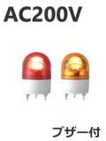 パトライト(PATLITE) LED小型回転灯 RHEB-200 AC200V Ф100 防滴 ブザー付(赤、黄)送料無料