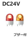 パトライト(PATLITE) LED小型回転灯 RHEB-24 DC24V Ф100 防滴 ブザー付(赤、黄)送料無料