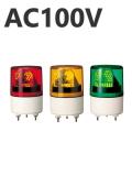 パトライト(PATLITE) LED超小型回転灯 RLE-100 AC100V Ф82 防滴(赤、黄、緑)送料無料