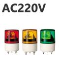 パトライト(PATLITE) LED超小型回転灯 RLE-220 AC220V Ф82 防滴(赤、黄、緑)送料無料