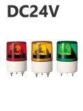 パトライト(PATLITE) LED超小型回転灯 RLE-24 DC24V Ф82 防滴(赤、黄、緑)送料無料