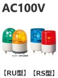 パトライト(PATLITE) 超小型回転灯 RU/RS-100 AC100V Ф82 防滴(赤、黄、緑、青)