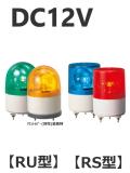 パトライト(PATLITE) 超小型回転灯 RU/RS-12 DC12V Ф82 防滴(赤、黄、緑、青)