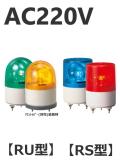 パトライト(PATLITE) 超小型回転灯 RU/RS-220 AC220V Ф82 防滴(赤、黄、緑、青)