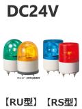 パトライト(PATLITE) 超小型回転灯 RU/RS-24 DC24V Ф82 防滴(赤、黄、緑、青)
