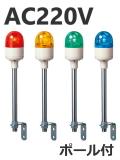 パトライト(PATLITE) 超小型回転灯 RUP-220 AC220V Ф82 (赤、黄、緑、青)送料無料