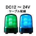 パトライト(PATLITE) モータレスLED回転灯 SF08-M1JN DC12~24V Ф80 ケーブル配線 防滴(緑or青)