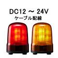 パトライト(PATLITE) モータレスLED回転灯 SF08-M1JN DC12~24V Ф80 ケーブル配線 防滴(赤or黄)