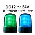 パトライト(PATLITE) モータレスLED回転灯 SF10-M1KTB DC12~24V Ф100 端子台配線・ブザー付き 防滴(緑or青)