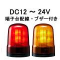 パトライト(PATLITE) モータレスLED回転灯 SF08-M1KTB DC12~24V Ф80 端子台配線・ブザー付き 防滴(赤or黄)