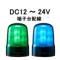 パトライト(PATLITE) モータレスLED回転灯 SF10-M1KTN DC12~24V Ф100 端子台配線 防滴(緑or青)