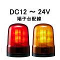 パトライト(PATLITE) モータレスLED回転灯 SF08-M1KTN DC12~24V Ф80 端子台配線 防滴(赤or黄)