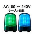 パトライト(PATLITE) モータレスLED回転灯 SF10-M2JN AC100~240V Ф100 ケーブル配線 防滴(緑or青)