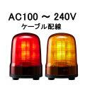 パトライト(PATLITE) モータレスLED回転灯 SF08-M2JN AC100~240V Ф80 ケーブル配線 防滴(赤or黄)