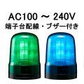 パトライト(PATLITE) モータレスLED回転灯 SF10-M2KTB AC100~240V Ф100 端子台配線・ブザー付き 防滴(緑or青)