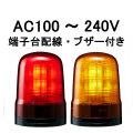 パトライト(PATLITE) モータレスLED回転灯 SF10-M2KTB AC100~240V Ф100 端子台配線・ブザー付き 防滴(赤or黄)