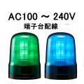 パトライト(PATLITE) モータレスLED回転灯 SF08-M2KTN AC100~240V Ф80 端子台配線 防滴(緑or青)