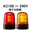 パトライト(PATLITE) モータレスLED回転灯 SF08-M2KTN AC100~240V Ф80 端子台配線 防滴(赤or黄)