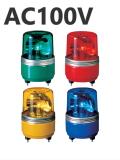 パトライト 小型回転灯 SKH-100EA AC100V Ф100 防滴(赤、黄、緑、青)