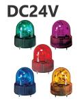 パトライト(PATLITE) 小型回転灯 SKH-102A DC24V Ф118 防滴(赤、黄、緑、青、紫)