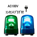 パトライト(PATLITE) LED回転灯 SKH-M2 AC100V Ф100 防滴 (緑or青)