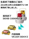 パトライト(PATLITE) 電池式回転灯 SKHB-1006MD 乾電池式 Ф162 防滴 強力マグネット ブザー(色お選びいただけます。) 【生産終了】代替機種のご案内