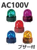 パトライト(PATLITE) 小型回転灯 SKHB-100A AC100V Ф118 防滴 ブザー(赤、黄、緑、青、紫)送料無料